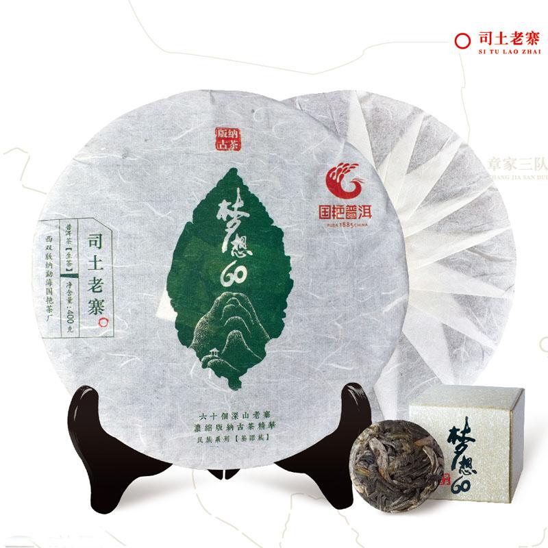 2016年梦想60.司土老寨